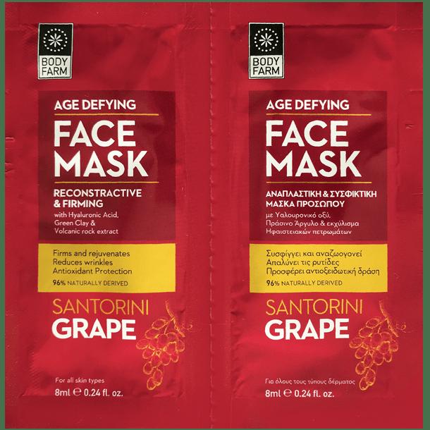 Μάσκα Προσώπου Santorini Grape Face Mask 8ml+8ml